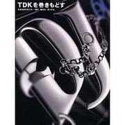 TDKを巻きもどす―半歩さきの切り口 探す、集める、見つける。(商品づくりの書) [単行本]