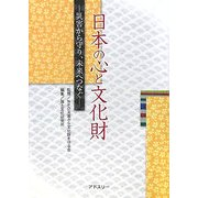 日本の心と文化財―災害から守り、未来へつなぐ [単行本]