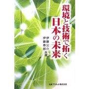 環境と技術で拓く日本の未来 [単行本]