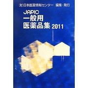 JAPIC 一般用医薬品集〈2011〉 [事典辞典]