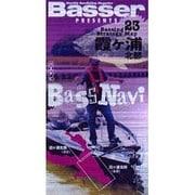 バスナビ 23-Basser PRESENTS [単行本]