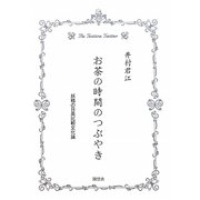 お茶の時間のつぶやき―妖精の日英比較文化論 [単行本]