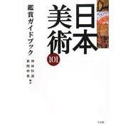 日本美術101鑑賞ガイドブック [単行本]