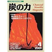 炭の力 Vol.4(2001・4)-炭・木酢液・竹酢液の総合情報誌 [単行本]