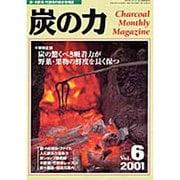 炭の力 Vol.6(2001・6)-炭・木酢液・竹酢液の総合情報誌 [単行本]