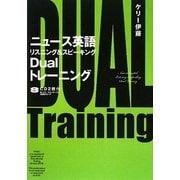 ニュース英語リスニング&スピーキングDualトレーニング [単行本]