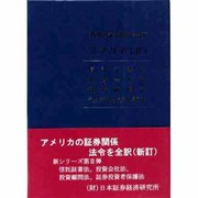 新外国証券関係法令集 アメリカ〈2〉 新訂版 [全集叢書]