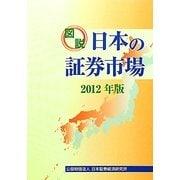 図説 日本の証券市場〈2012年版〉 [単行本]