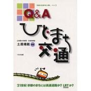 Q&A ひと・まち・交通―「京都の交通今日と明日」〈パート3〉 [単行本]