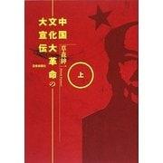 中国文化大革命の大宣伝〈上〉 [単行本]
