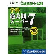 2級建築士試験学科過去問スーパー7〈平成24年版〉 [単行本]