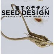 種子のデザイン-旅するかたち(LIXIL BOOKLET) [全集叢書]