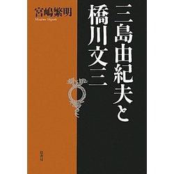 三島由紀夫と橋川文三 [単行本]