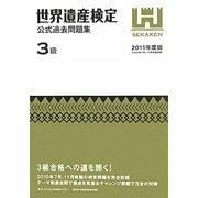 世界遺産検定公式過去問題集3級〈2011年版〉 [単行本]