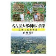 名古屋大都市圏の農業-立地と生産構造 [単行本]