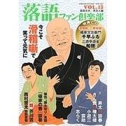 落語ファン倶楽部〈VOL13〉 [単行本]