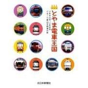 とやま電車王国-いまは山中、いまは浜ぐる~り富山を鉄道の旅 [単行本]