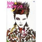 hide★ルネッサンス [単行本]