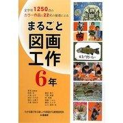 まるごと図面工作 6年―全学年1250点のカラー作品と22名の著者による [単行本]