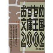 おすすめ文庫王国〈2002年度版〉 [単行本]