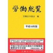 労働総覧〈平成18年版〉 [単行本]