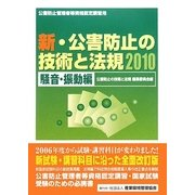 新・公害防止の技術と法規〈2010〉騒音・振動編 [単行本]