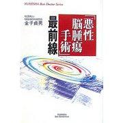 「悪性脳腫瘍手術」最前線(YUHISHA Hot-Nonfiction―YUHISHA Best Doctor Series) [単行本]