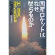 国産ロケットはなぜ墜ちるのか―H-2A開発と失敗の真相 [単行本]