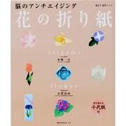 花の折り紙-脳のアンチエイジング(角川SSCムック 毎日が発見ブックス) [ムックその他]