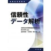信頼性データ解析(信頼性技術叢書) [単行本]