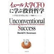 イェール大学CFOに学ぶ投資哲学 [単行本]