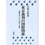 東京裁判の国際関係-国際政治における権力と規範 [単行本]