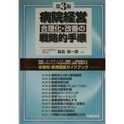 病院経営合理化・改善の戦略的手順 第3版 [単行本]