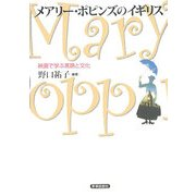 メアリー・ポピンズのイギリス―映画で学ぶ言語と文化 [単行本]