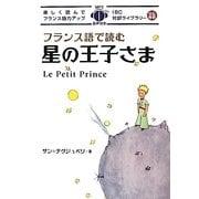 フランス語で読む星の王子さま(IBC対訳ライブラリー) [単行本]