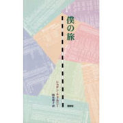 僕の旅(新しいドイツの文学シリーズ〈9〉) [単行本]