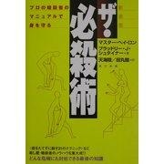 ザ・必殺術―プロの暗殺者のマニュアルで身を守る 新装版 [単行本]