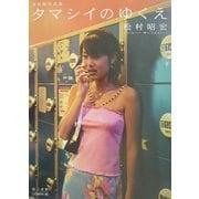 タマシイのゆくえ―6色刷写真集 [単行本]
