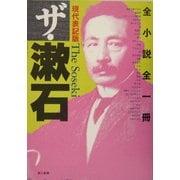 現代表記版 ザ・漱石―全小説全一冊 [単行本]