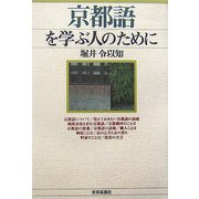 京都語を学ぶ人のために [全集叢書]