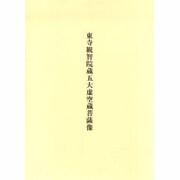 東寺観智院蔵五大虚空蔵菩薩像(美術研究作品資料 第 2冊) [単行本]