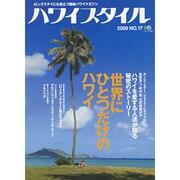 ハワイスタイル NO.17 (2009)-ロングステイに役立つ極楽ハワイマガジン(エイムック 1680) [ムックその他]