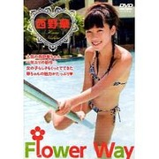 西野華Flower Way[DVD]