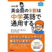 mini版 英会話の9割は中学英語で通用する(アスコムmini bookシリーズ) [単行本]