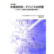 半導体材料・デバイスの評価―パラメータ測定と解析評価の実際 [単行本]