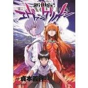 新世紀エヴァンゲリオン Volume13(角川コミックス・エース 12-15) [コミック]