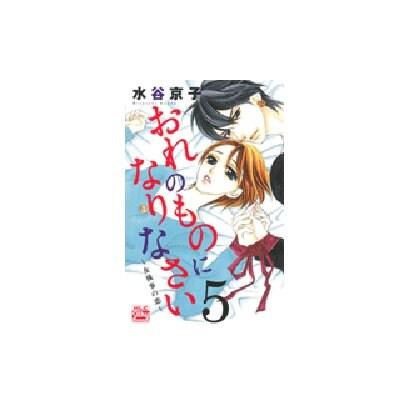 おれのものになりなさい~女執事の恋 5(白泉社レディースコミックス) [コミック]