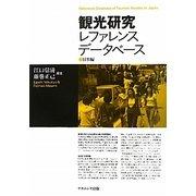 観光研究レファレンスデータベース 日本編 [単行本]