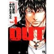 OUT 1(ヤングチャンピオンコミックス) [コミック]