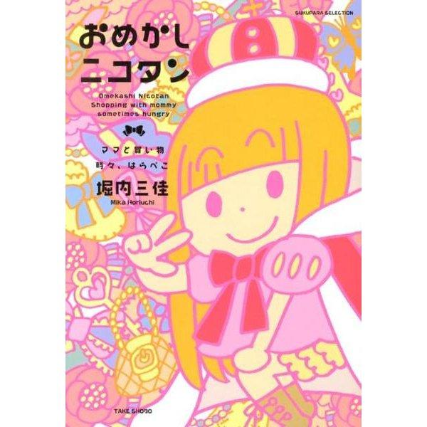 おめかしニコタン-ママと買い物時々、はらぺこ(SUKUPARA SELECTION) [コミック]